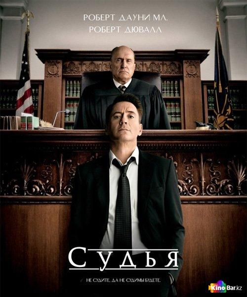 Фильм Судья смотреть онлайн