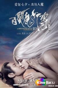 Фильм Белокурая невеста из Лунного Королевства смотреть онлайн