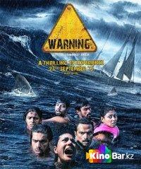 Фильм Предупреждение смотреть онлайн