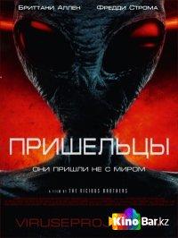Фильм Пришельцы смотреть онлайн