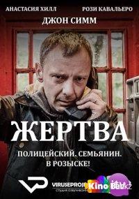 Фильм Добыча / Жертва 1 сезон смотреть онлайн