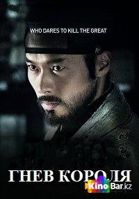 Фильм Гнев короля смотреть онлайн