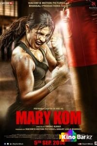 Фильм Мэри Ком смотреть онлайн