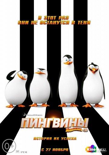 Фильм Пингвины Мадагаскара смотреть онлайн