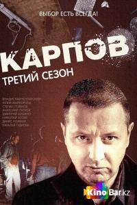 Фильм Карпов 3 сезон 31 серия. Отец и дети смотреть онлайн