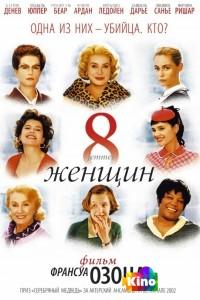 Фильм 8 женщин смотреть онлайн