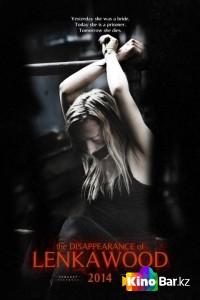 Фильм Исчезновение Ленки Вуд смотреть онлайн