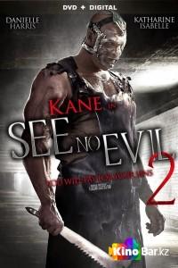 Фильм Не вижу зла2 смотреть онлайн
