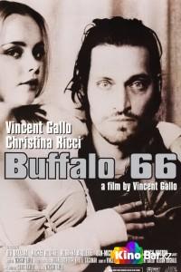 Фильм Баффало 66 смотреть онлайн