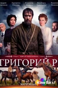 Фильм Григорий Р. смотреть онлайн