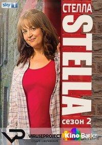 Фильм Стелла 2 сезон смотреть онлайн