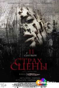 Фильм Страх сцены смотреть онлайн