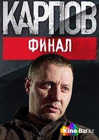 Фильм Карпов. Финал смотреть онлайн