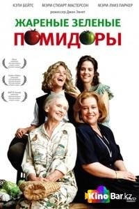 Фильм Жареные зеленые помидоры смотреть онлайн