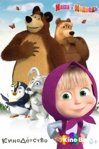 Фильм КиноДетство. Маша и медведь. Героями не рождаются. Новые эпизоды смотреть онлайн