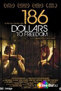 Фильм 186 долларов за свободу смотреть онлайн