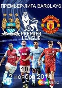 Фильм Манчестер Сити — Манчестер Юнайтед [10 тур 2014г.] смотреть онлайн