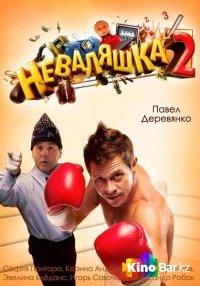 Фильм Неваляшка2 смотреть онлайн