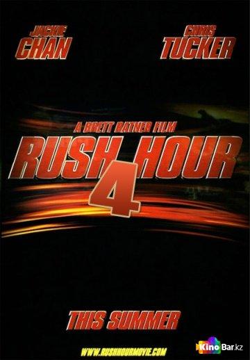 Фильм Час пик 4 смотреть онлайн