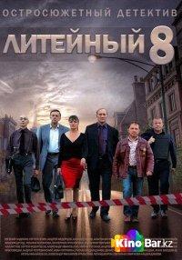 Фильм Литейный 8 сезон смотреть онлайн