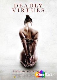 Фильм Смертельные добродетели: Люби, чти, подчиняйся. смотреть онлайн