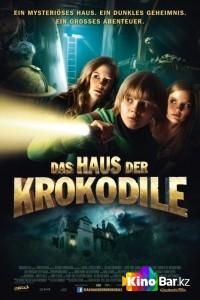 Фильм Дом крокодилов смотреть онлайн