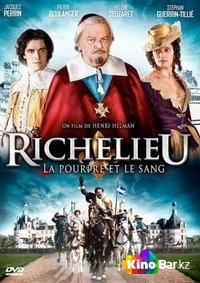 Фильм Ришелье. Мантия и кровь смотреть онлайн