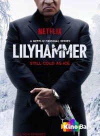 Фильм Лиллехаммер 3 сезон смотреть онлайн