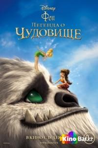 Фильм Феи: Легенда о чудовище смотреть онлайн