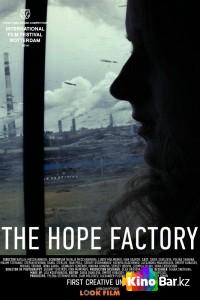 Фильм Комбинат «Надежда» смотреть онлайн