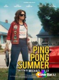 Фильм Моё лето пинг-понга смотреть онлайн