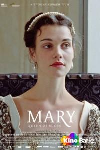 Фильм Мария – королева Шотландии смотреть онлайн