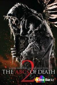 Фильм Азбука смерти2 смотреть онлайн