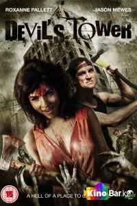 Фильм Башня Дьявола смотреть онлайн