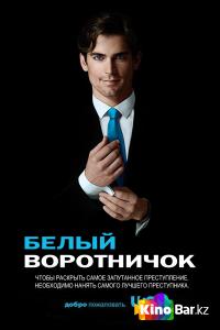 Фильм Белый воротничок 6 сезон 5,6 серии смотреть онлайн