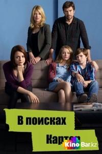Фильм В поисках Картер 1 сезон смотреть онлайн