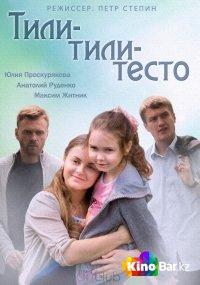 Фильм Тили-тили-тесто смотреть онлайн