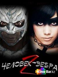 Фильм Человек-зебра 2: Атака на Зебра-Сити смотреть онлайн