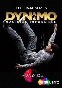 Фильм Динамо: Невероятный иллюзионист 4 сезон смотреть онлайн