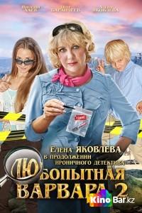 Фильм Любопытная Варвара2 смотреть онлайн