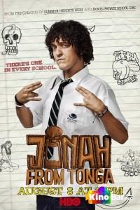 Фильм Джона с острова Тонга 1 сезон смотреть онлайн