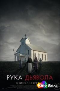 Фильм Рука Дьявола смотреть онлайн