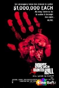 Фильм Дом ночных призраков смотреть онлайн