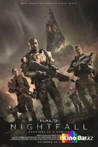 Фильм Halo: Сумерки / Хэйло: Затмение 1 сезон смотреть онлайн