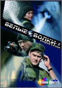 Фильм Белые волки2 смотреть онлайн
