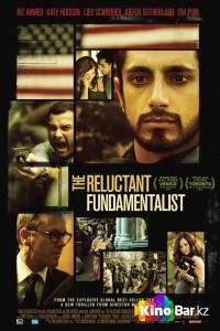 Фильм Фундаменталист поневоле смотреть онлайн
