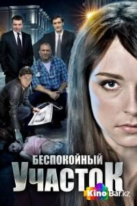 Фильм Беспокойный участок смотреть онлайн