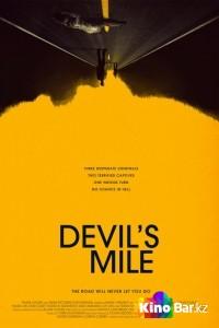 Фильм Дьявольская миля смотреть онлайн