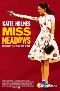 Фильм Мисс Медоуз смотреть онлайн