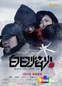 Фильм Чёрный уголь, тонкий лёд смотреть онлайн